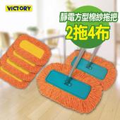 《VICTORY》靜電方型棉紗拖把組(2拖4布)