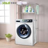 《YOLE悠樂居》洗衣機置物架#1425024