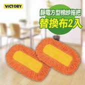 《VICTORY》靜電方型棉紗拖把替換布#1025066(2入)
