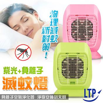 LED紫光負離子USB捕蚊燈(綠色)