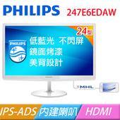 《PHILIPS》247E6EDAW (白) 24型 LED寬螢幕顯示器