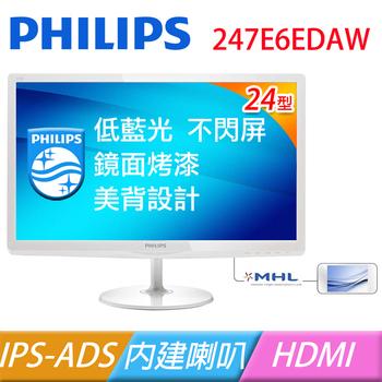 PHILIPS 247E6EDAW (白) 24型 LED寬螢幕顯示器