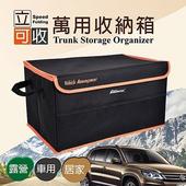 《安伯特》立可收萬用收納箱-附防塵蓋 居家 車載收納 露營野餐皆適用(收納箱)