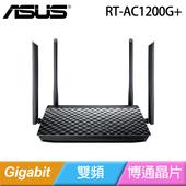 《ASUS》RT-AC1200G PLUS 雙頻分享器(黑)