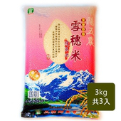 《蘭陽五農》雪穗米(蓬萊)(3kgX3入)