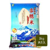 《蘭陽五農》雪穗米(長秈)(3kgX3入)