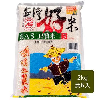 《蘭陽五農》台灣好米(2kgX6入)