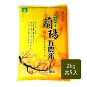 《蘭陽五農》台灣好米-蓬萊米(黃)(2kgX5入)