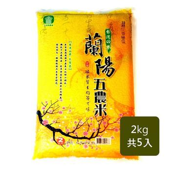 蘭陽五農 台灣好米-蓬萊米(黃)(2kgX5入)