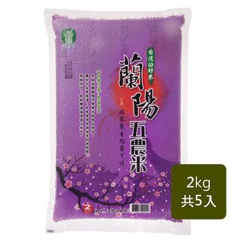 蘭陽五農 台灣好米-蓬萊米(紫)(2kgX5入)