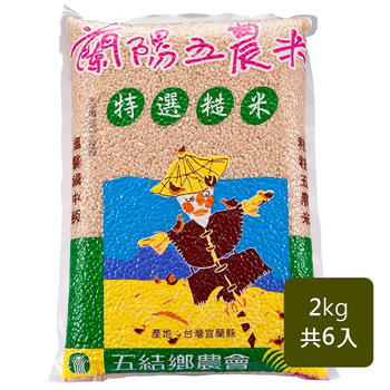 《蘭陽五農》糙米(2kgX6入)