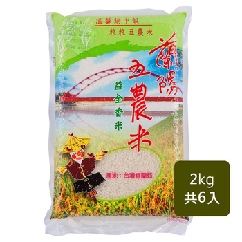 《蘭陽五農》香米(2kgX6入)