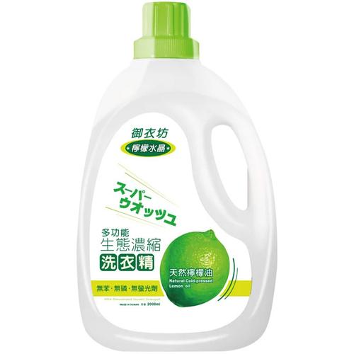 御衣坊 檸檬洗衣精(2000ml)