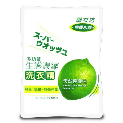 御衣坊 檸檬洗衣精補充包(2000ml)