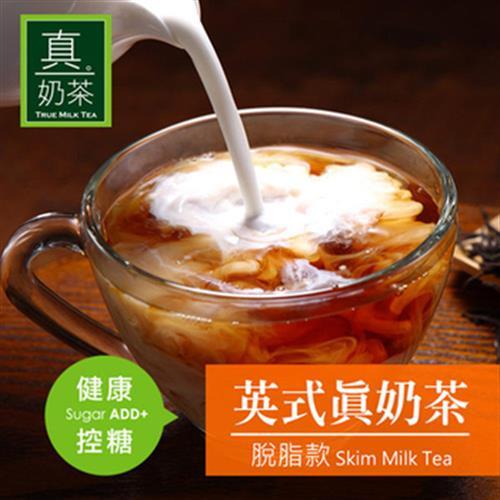 歐可 英式真奶茶-脫脂款(8包/盒)
