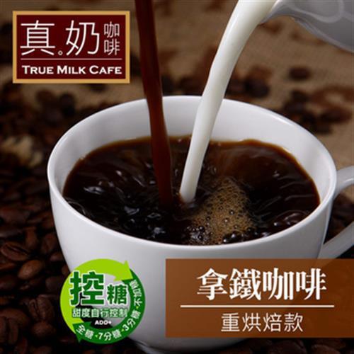 歐可 真奶拿鐵咖啡-重烘焙款(8包/盒)