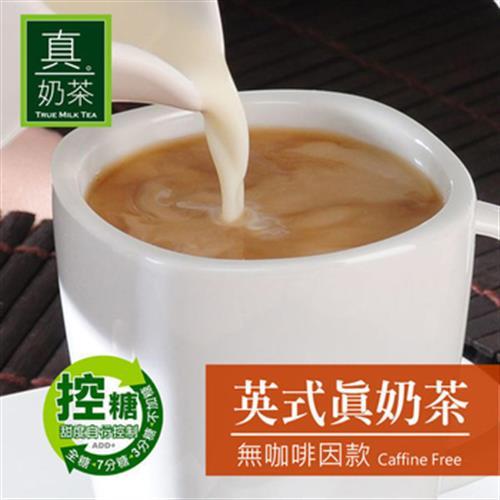 歐可 英式真奶茶-無咖啡因款(8包/盒)