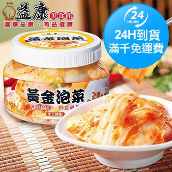 益康美食 黃金泡菜(500g/瓶)