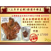 《百年永續健康芝王》牛樟芝/菇(三年半特頂) 生鮮品 (37.5g /1兩)2件75折