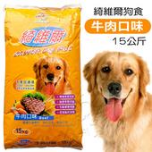 《綺維爾營養狗食》牛肉口味(15公斤)