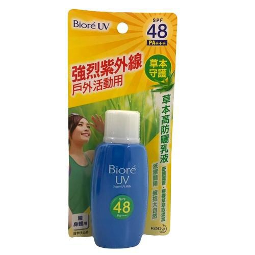 Biore 草本高防曬乳液(50ml)