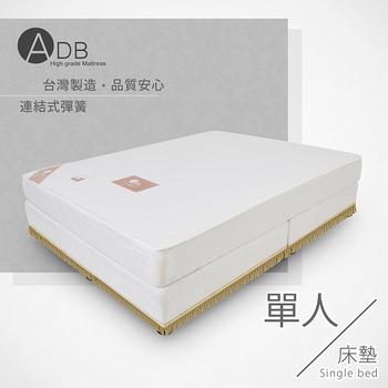 ADB 桃樂絲舒眠QQ彈簧床墊/單人3.5尺