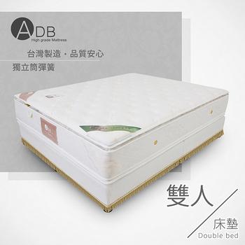 ADB 米雪兒F7-1乳膠Q彈四線雙面獨立筒床墊/雙人5尺