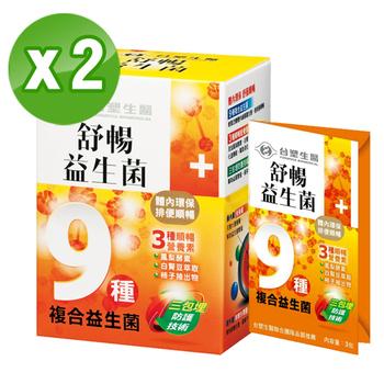 《台塑生醫》舒暢益生菌(30包入/盒) 2盒/組加贈4g3條