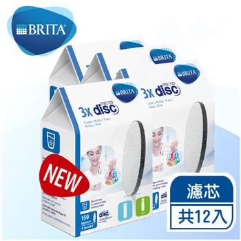 《德國BRITA》Fill&Go隨身濾水瓶專用濾芯片( Filter Disc濾心片)【十二片裝】