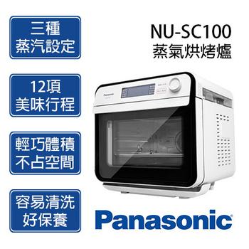 Panasonic 國際牌 NU-SC100 15公升 蒸氣烘烤爐(贈食譜書、丹妮絲銀離子抗菌涼被至105/08/22止)