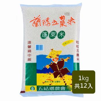 ★結帳現折★《蘭陽五農》蓬來米1kg(X12入)