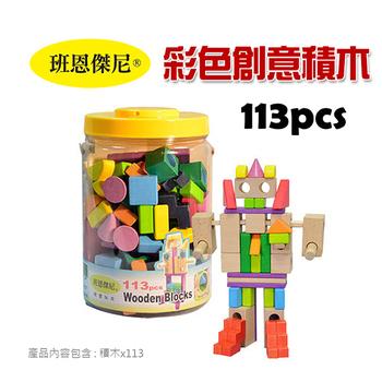班恩傑尼 113PCS彩色創意積木
