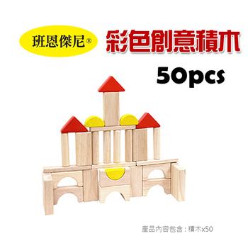班恩傑尼 50PCS彩色創意積木