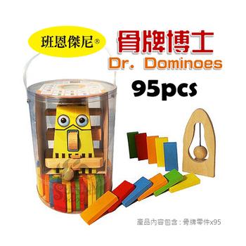 班恩傑尼 骨牌博士-95PCS(桶裝)+創意圖卡