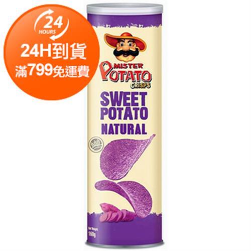 薯片先生 紫薯原味(160g/罐)