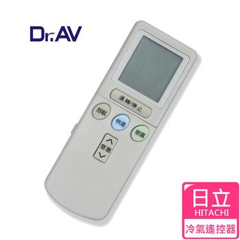 Dr.AV 各大知名品牌變頻冷氣遙控任選(日立變頻)