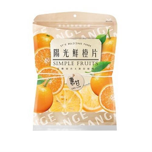 裹甘 陽光鮮橙片(100g/包)