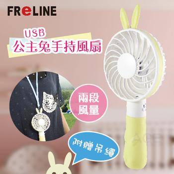 FReLINE 公主兔/小酷熊USB手持風扇(公主兔HD-213)