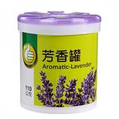 《FP》芳香罐-薰衣草(110g/罐)