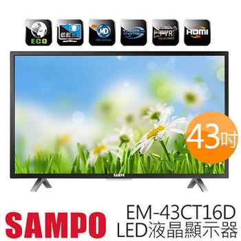 SAMPO 聲寶 【限量一台】43型 低藍光系列 LED液晶顯示器 EM-43CT16D【免運費】(電視)