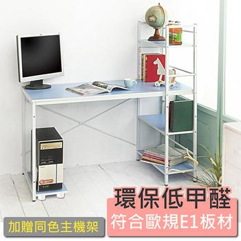 ★結帳現折★澄境 粉彩低甲醛環保層架工作桌(粉藍)