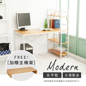 ★結帳現折★澄境 粉彩低甲醛環保層架工作桌(櫸木)
