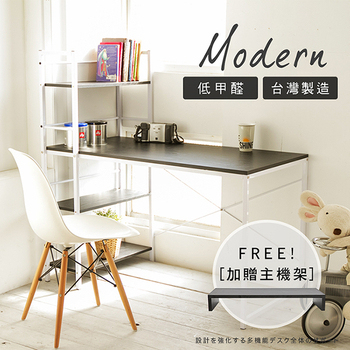 ★結帳現折★澄境 粉彩低甲醛環保層架工作桌(黑色)