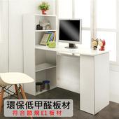 《澄境》環保低甲醛雙向書櫃書桌(天使白)