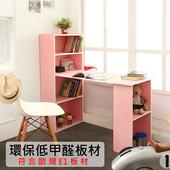 《澄境》環保低甲醛雙向書櫃書桌(甜蜜粉)