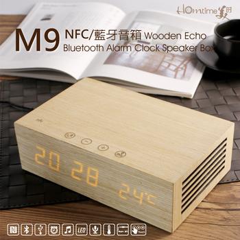 HOmtime M9 原木音箱 NFC 藍牙 雙USB充電 觸控 床頭鬧鐘 無線喇叭 充電鬧鐘 通過NCC認證(M9音箱)