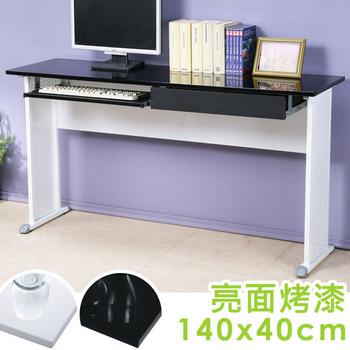 《Homelike》爾文140x40工作桌-亮面烤漆(附抽屜.鍵盤架)(桌面-白/桌腳-炫灰)