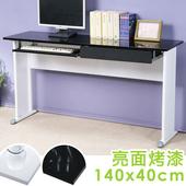 《Homelike》爾文140x40工作桌-亮面烤漆(附抽屜.鍵盤架)(桌面-白/桌腳-亮白)
