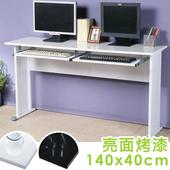 《Homelike》爾文140x40工作桌-亮面烤漆(附二鍵盤架)(桌面-白/桌腳-亮白)