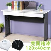 《Homelike》爾文120x40工作桌-亮面烤漆(附二抽屜)(桌面-黑/桌腳-亮白)